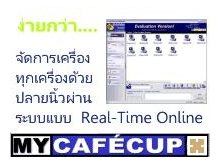 Cyber Internet Cafe Software 2