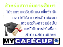 Library/School cybercafe Software 5